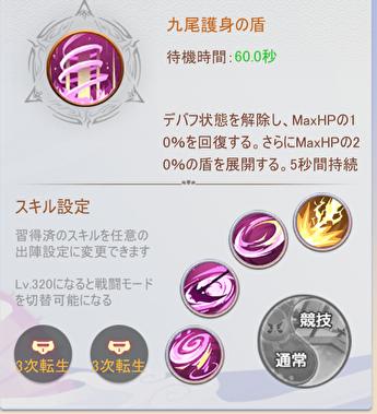 幻妖物語 九尾護身の盾
