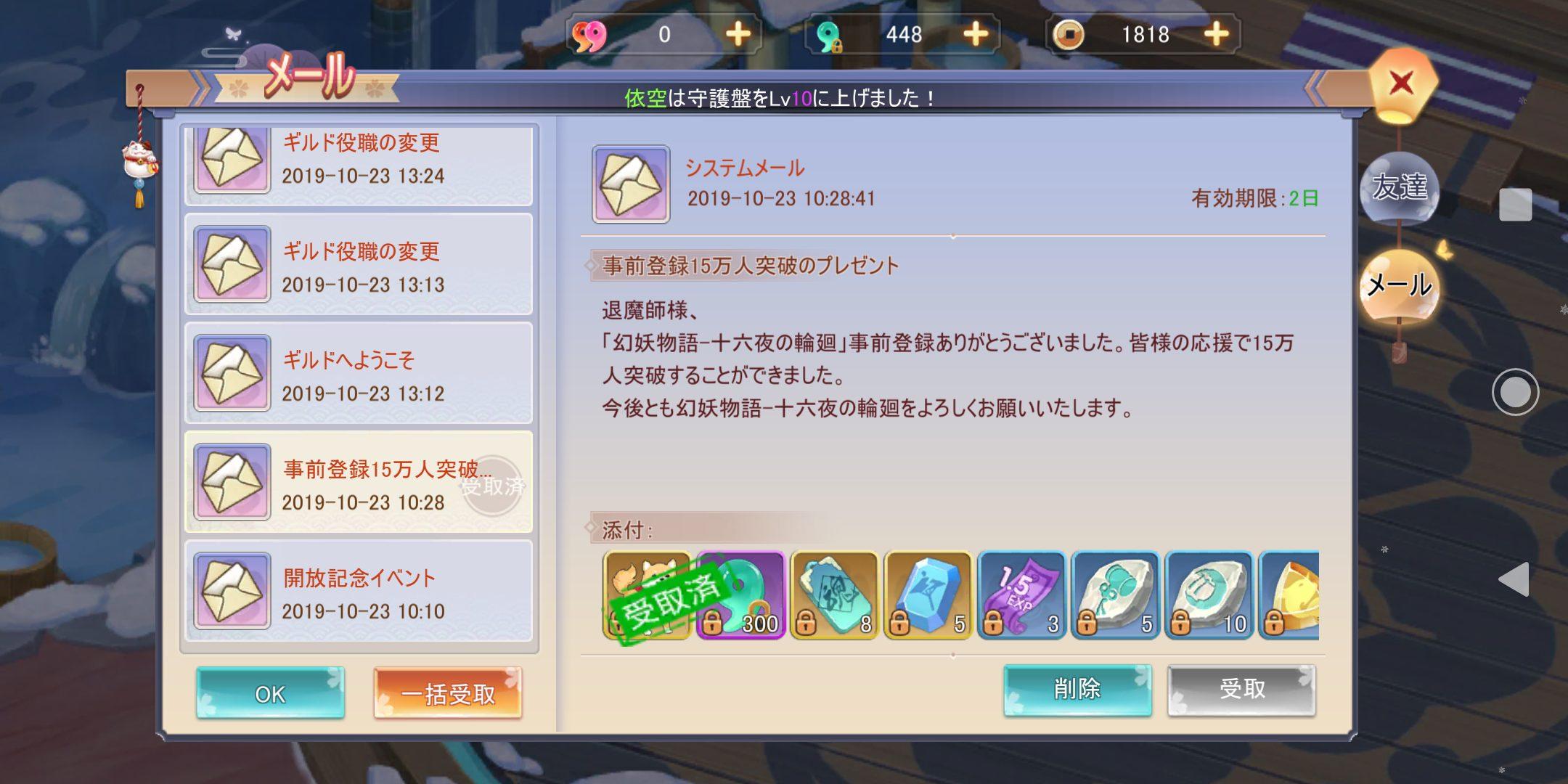 幻妖物語 メール