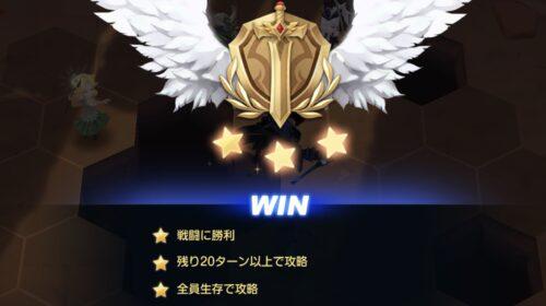 キンヒロ(キングオブヒーローズ)の★3クリア