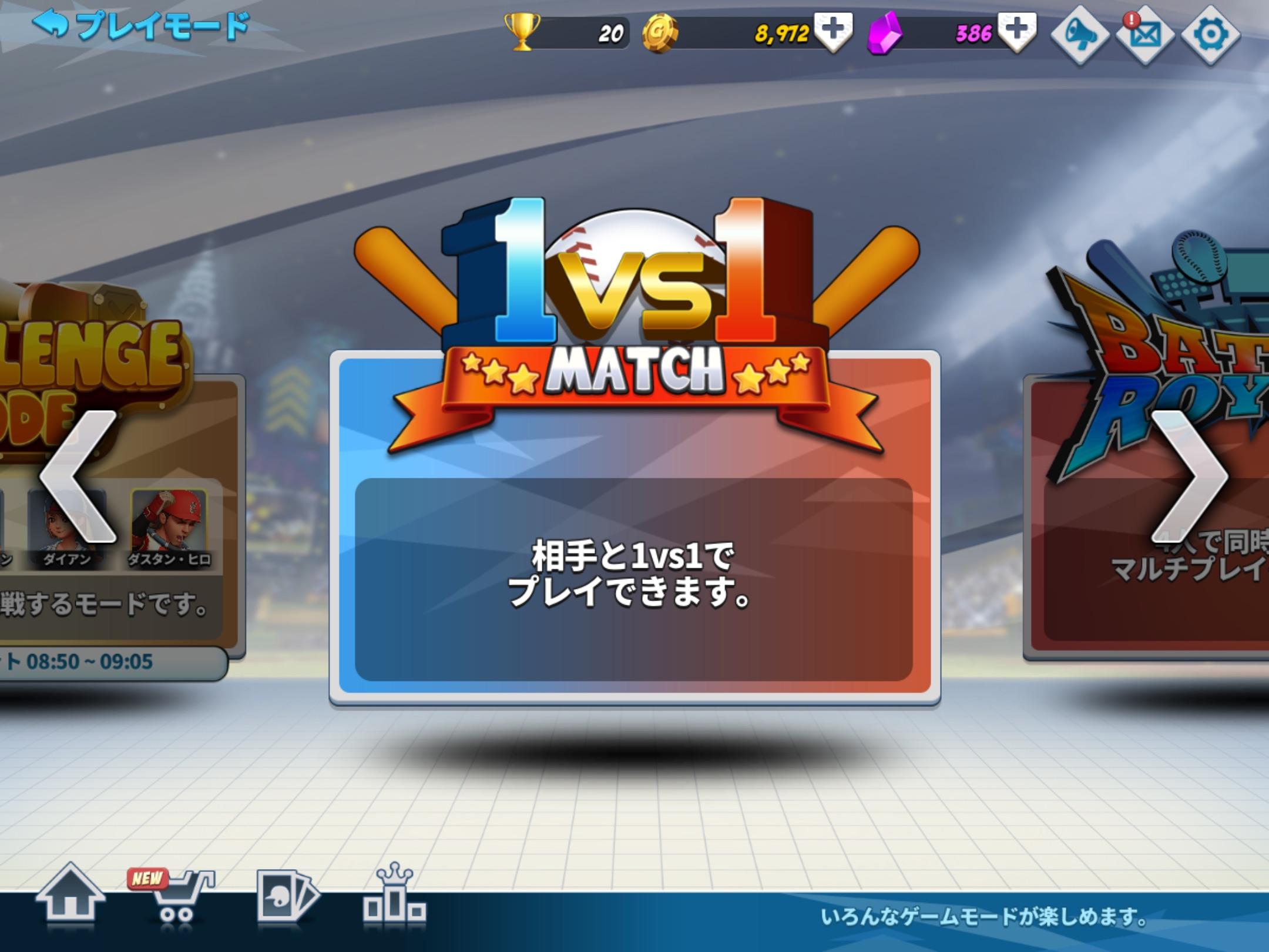 ホームランクラッシュ/ゲーム画面