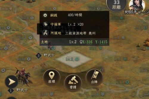 獅子の如く領地詳細
