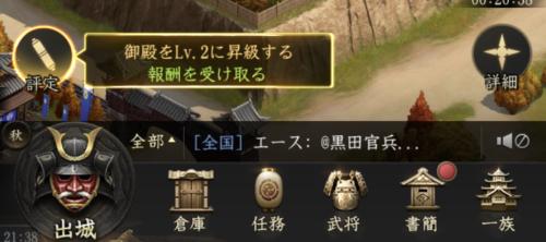 獅子の如くミッション