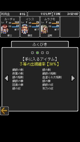 ドラゴンラピス強化3