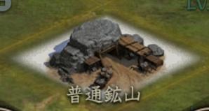 獅子の如くの普通鉱山