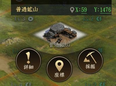 獅子の如く鉱山