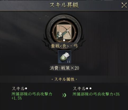 獅子の如く 島津スキル