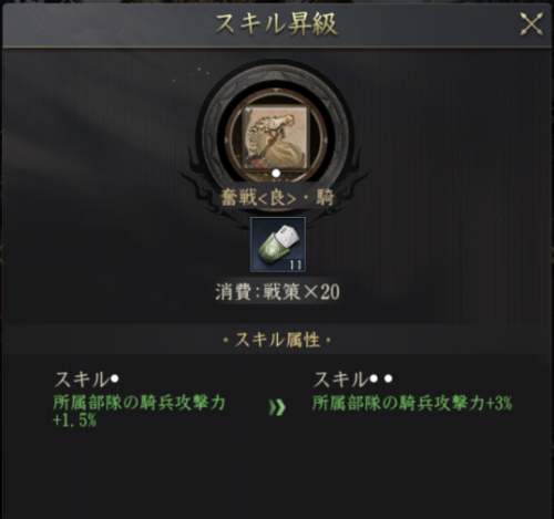 獅子の如く 武田スキル