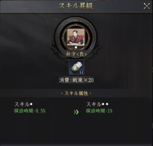 獅子の如く お江スキル