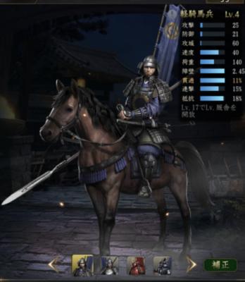 獅子の如く 騎兵