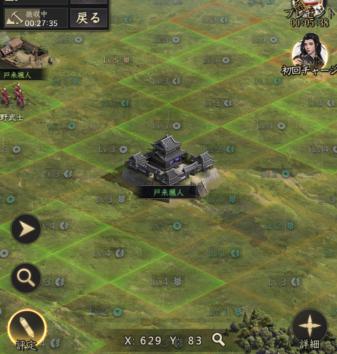 獅子の如く資源領地