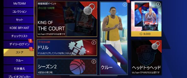 NBA 2K Mobileヘッドトゥヘッド