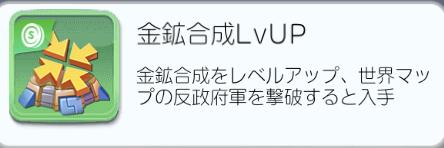 ビビッドアーミー金鉱合成LvUP