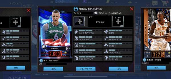 NBA 2K Mobileコード