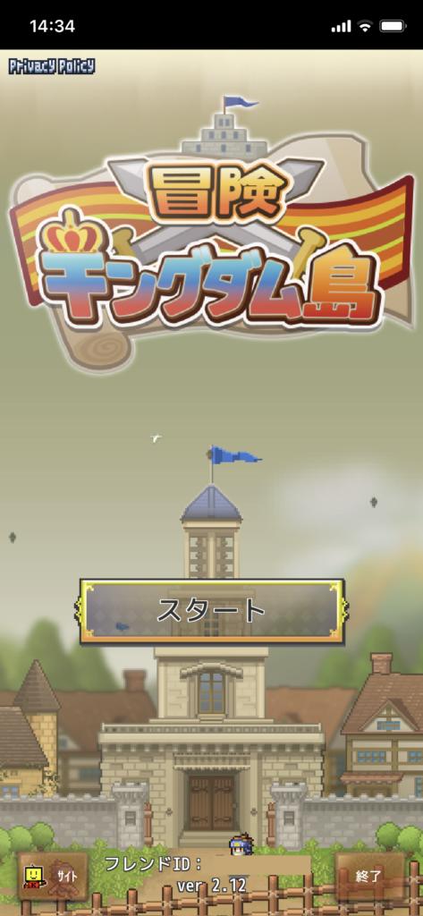 冒険キングダム島 スタート画面