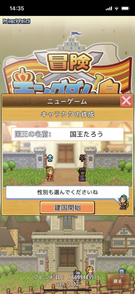 冒険キングダム島 ニューゲーム