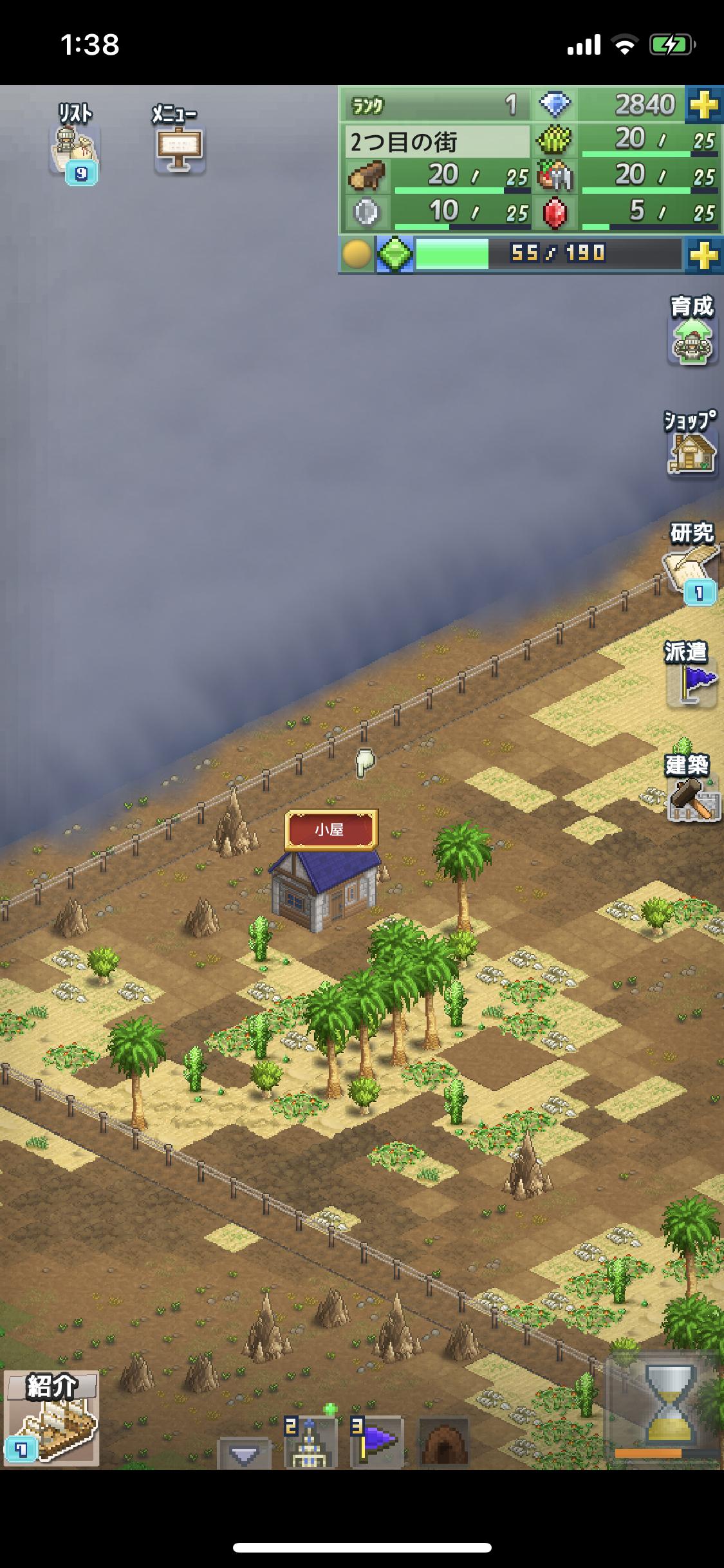冒険キングダム島 領地