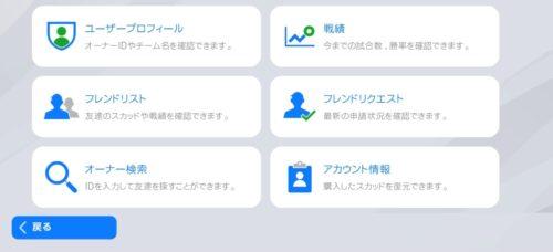 ウイイレ2020のユーザー情報