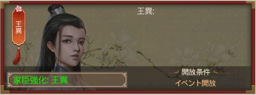 王室姫蜜 王異