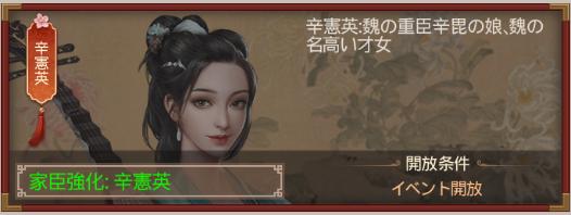 王室姫蜜 辛憲英