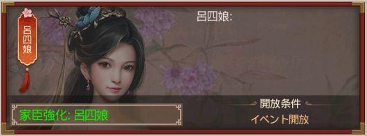 王室姫蜜 呂四娘