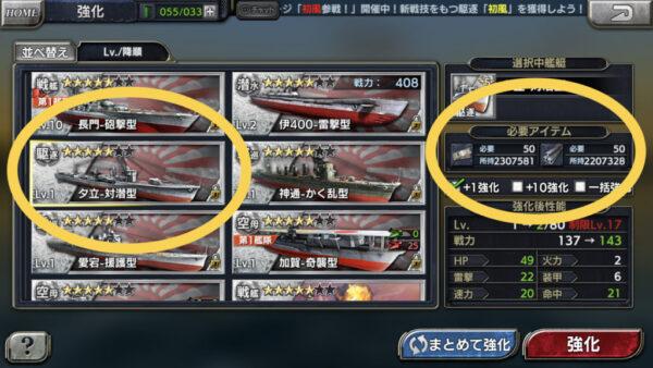 蒼焔の艦隊 改造