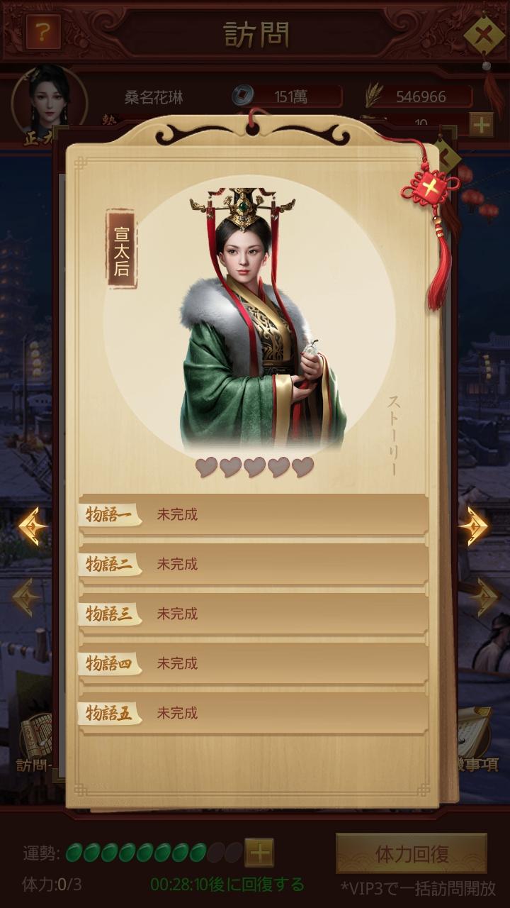 王室姫蜜 宣太后