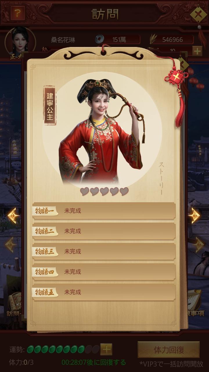 王室姫蜜 建寧公主