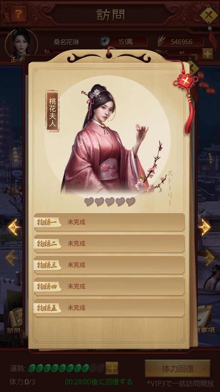 王室姫蜜 桃花夫人