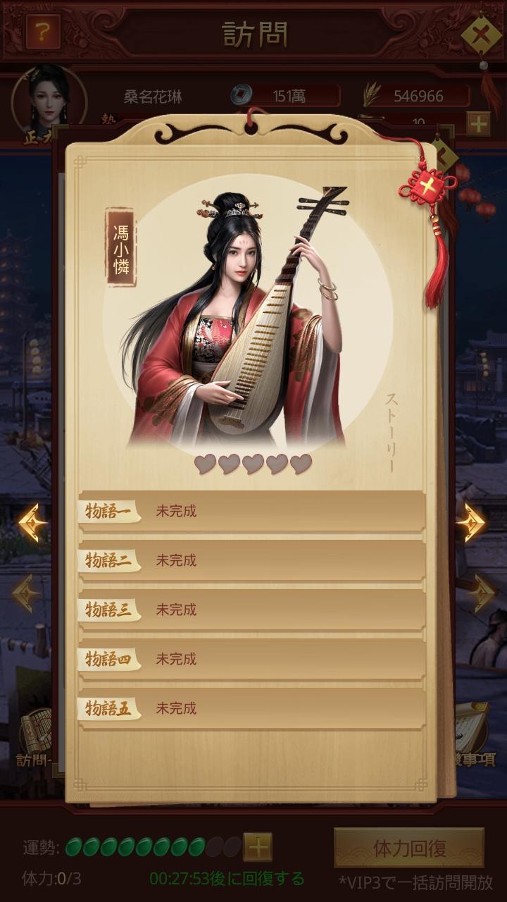 王室姫蜜 馮小憐