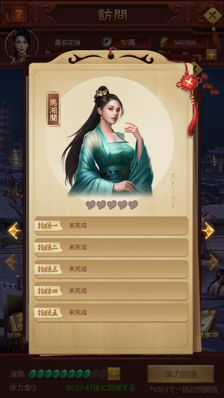 王室姫蜜 馬湘蘭
