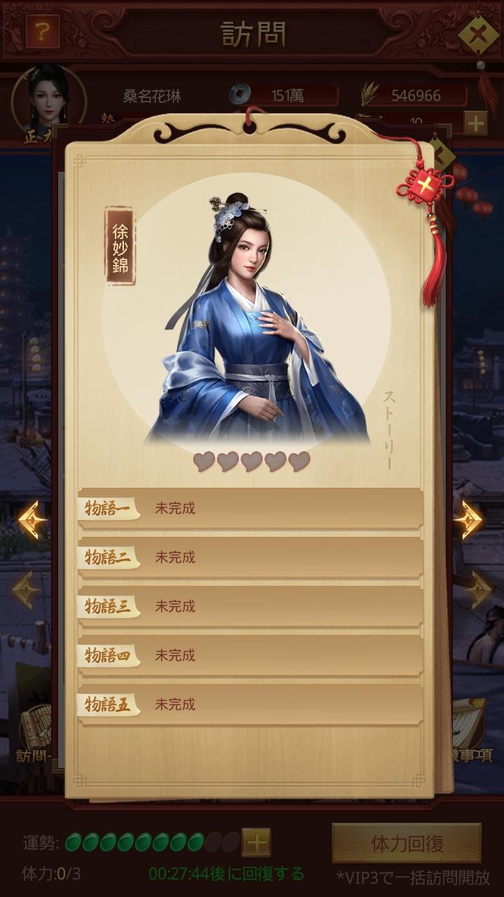 王室姫蜜 徐妙錦