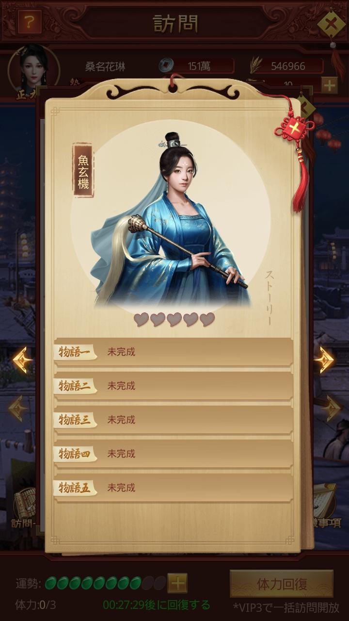 王室姫蜜 魚玄機