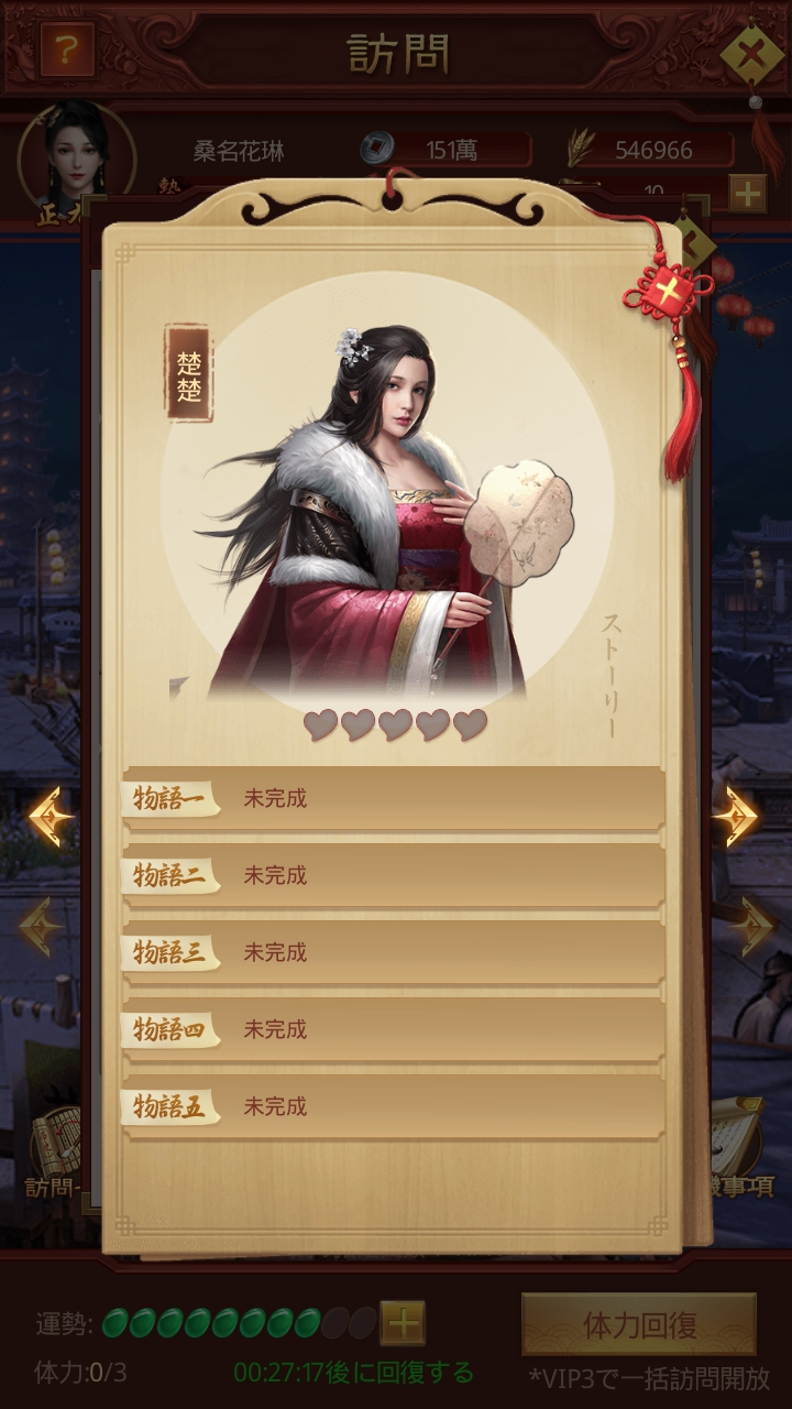 王室姫蜜 楚楚