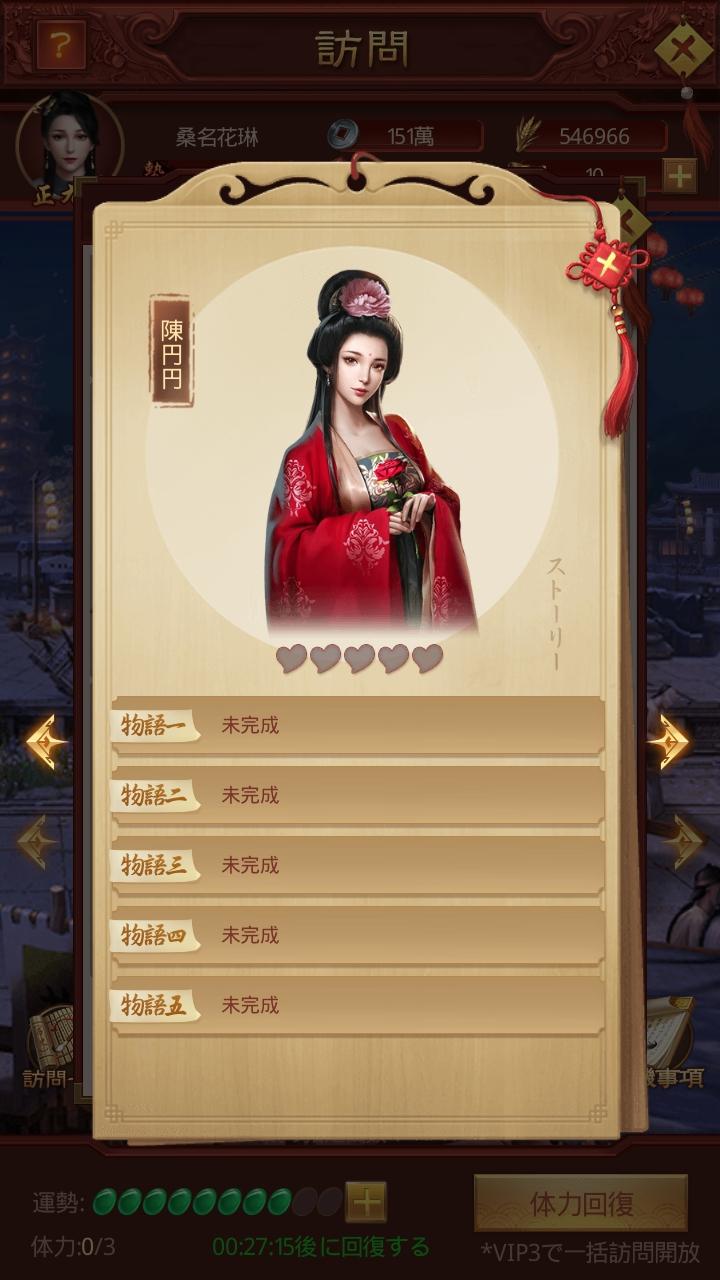 王室姫蜜 陳円円