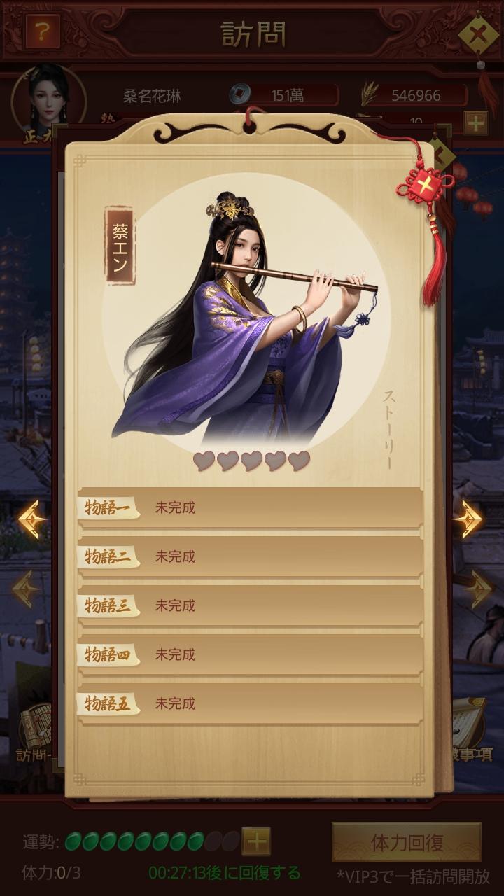王室姫蜜 蔡エン