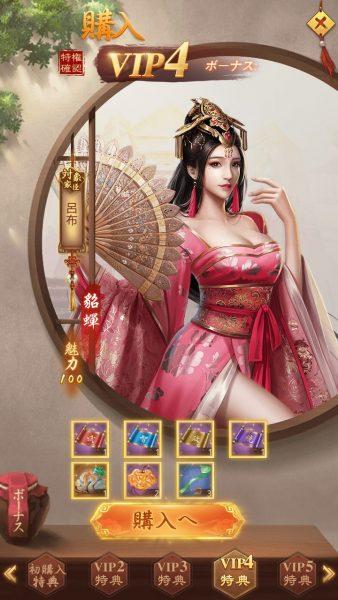 王室姫蜜 貂蝉