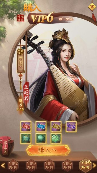 王室姫蜜 王昭君