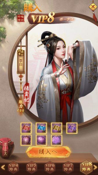 王室姫蜜 楊貴妃