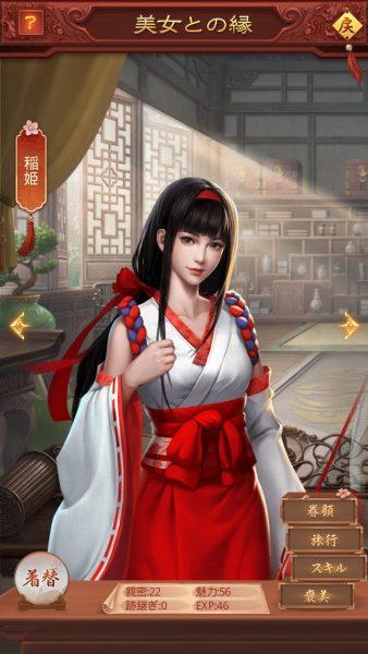 王室姫蜜 稲姫