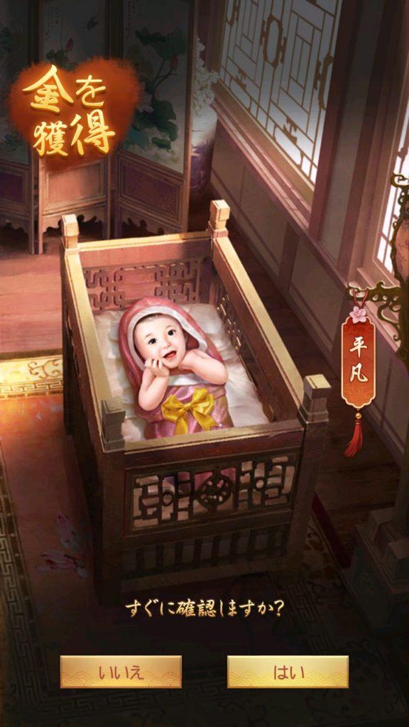 王室姫蜜 跡継ぎ出産