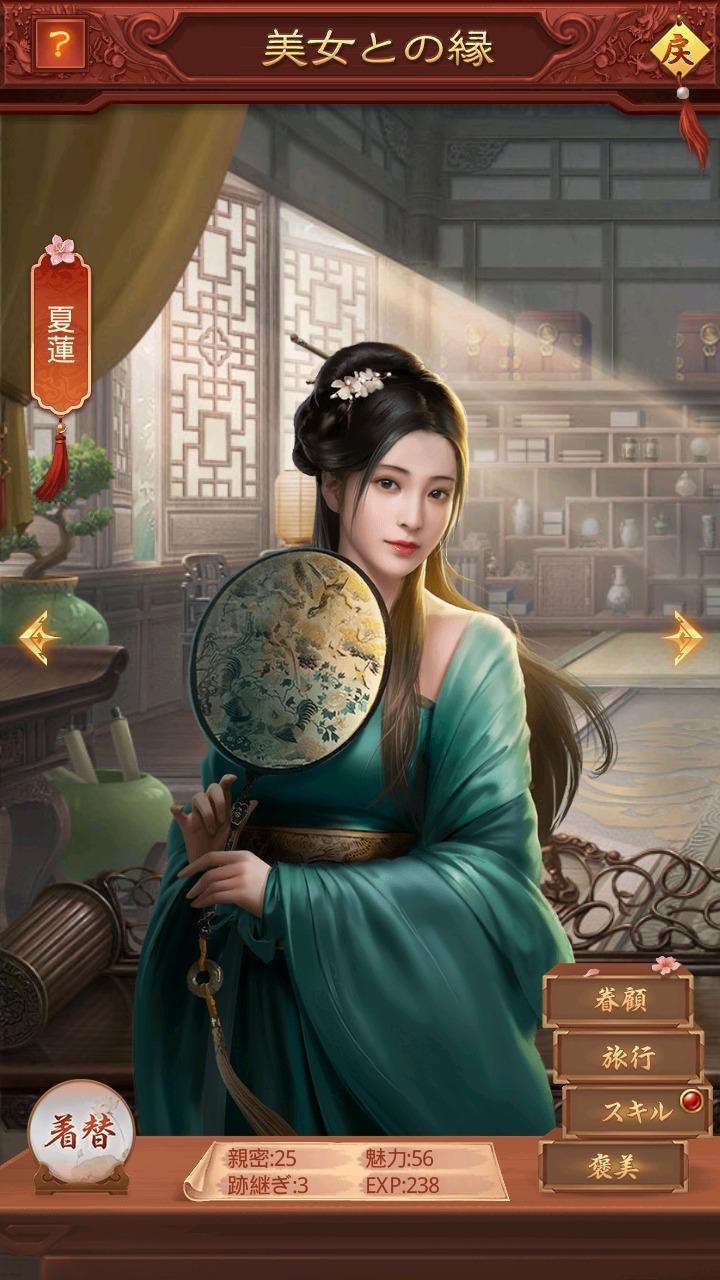 王室姫蜜 夏蓮
