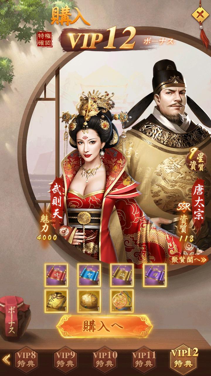 王室姫蜜 VIP専用唐太宗