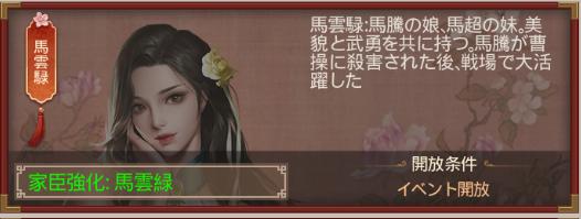 王室姫蜜 馬雲緑