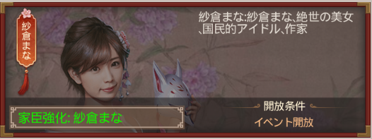 王室姫蜜 紗倉まな②