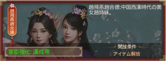 王室姫蜜 漢成帝