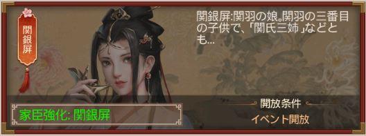 王室姫蜜 関銀屏
