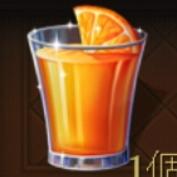 ヒドゥンシティ 新鮮なオレンジジュース
