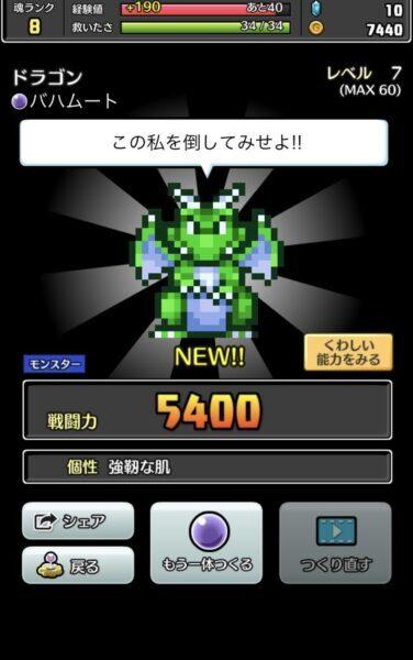 コトダマ勇者 ドラゴン