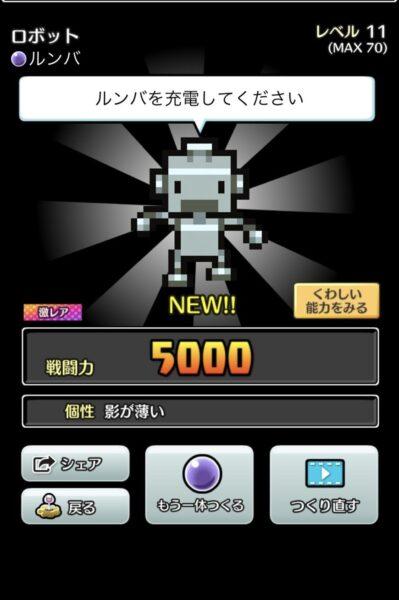 コトダマ勇者 ロボット