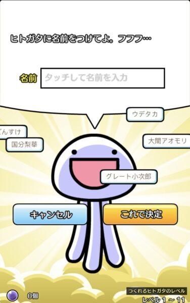 コトダマ勇者 名前入力画面